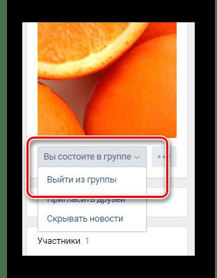 Выход из удаляемой группы ВКонтакте