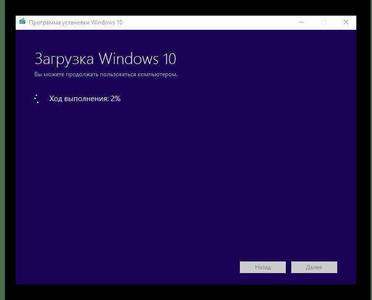 Загрузка Windows 10 в Media Creation Tool