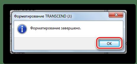 Завершение форматирования стандартным способом