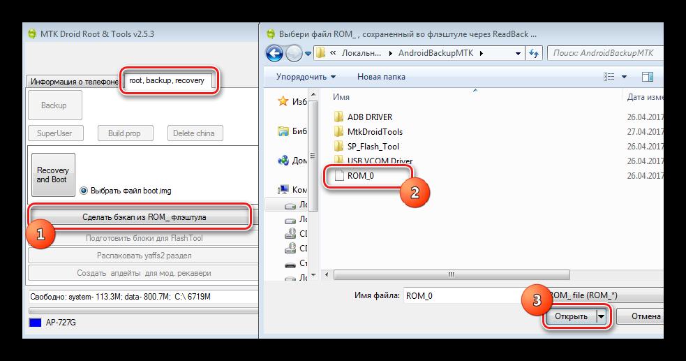 backupSP FT DrOid Tools создать бэкап из ROM
