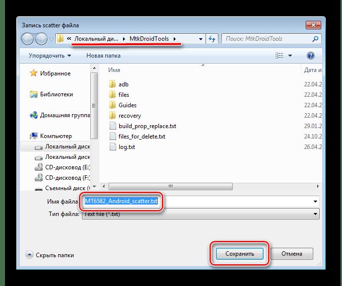 backupSP FTсохранение ь scatter файла