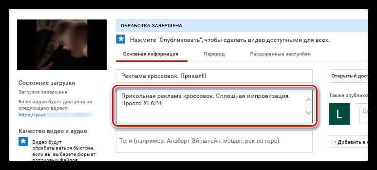 форма описание при добавлении видео на ютубе