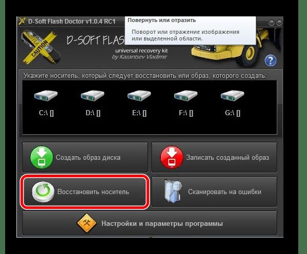 интерфейс D-Soft Flash Doctor