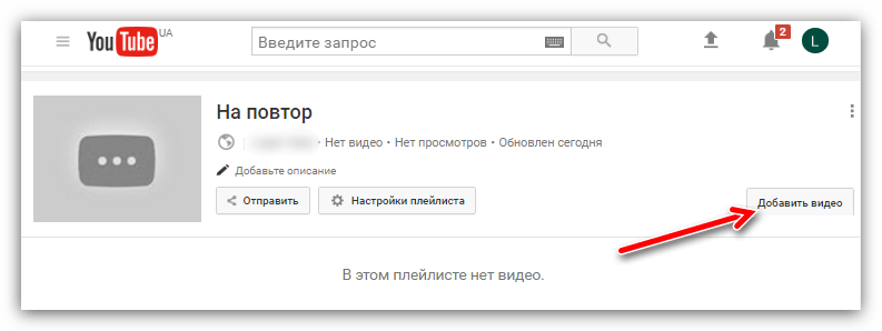 кнопка добавить видео в ютубе
