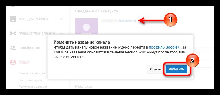 кнопка изменить название канала в ютубе
