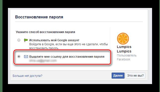 код для восстановления пароля facebook