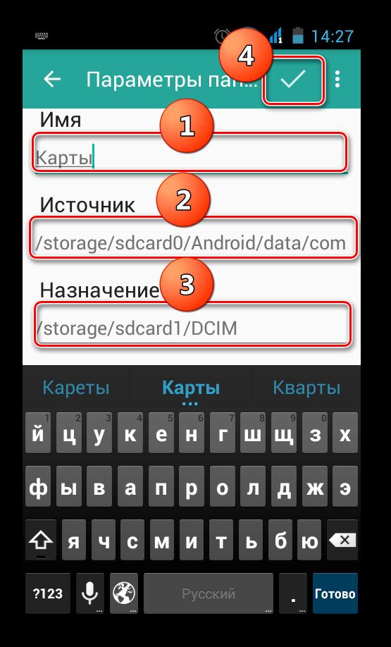 параметры папок FolderMount