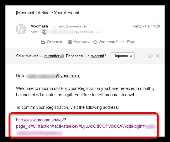 письмо с подтверждением регистрации на сервисе moomash