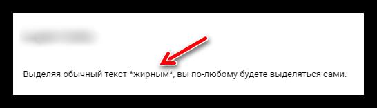 попытка выделить текст жирным в описании канала на ютубе