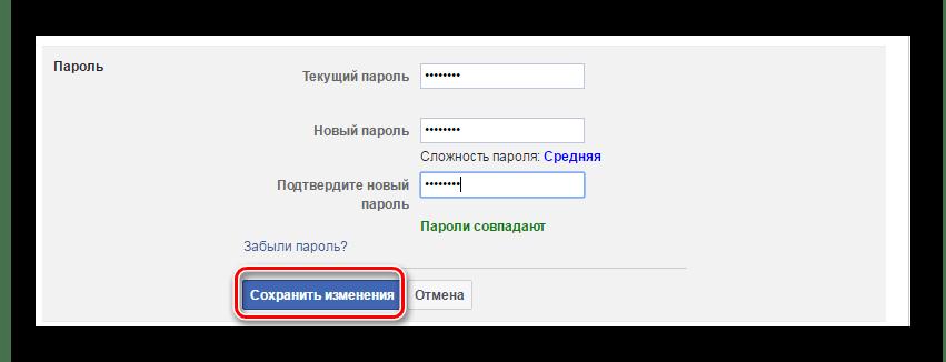 сохранить новый пароль facebook