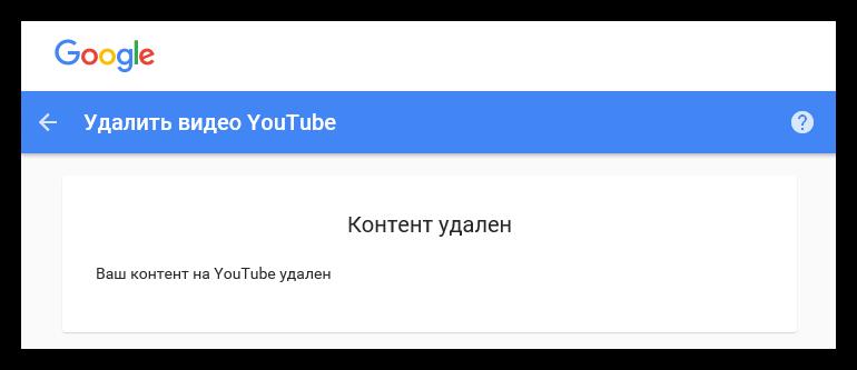 сообщение о том, что контент удален на ютубе