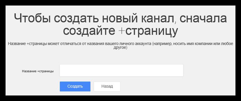создание +страницы на ютубе