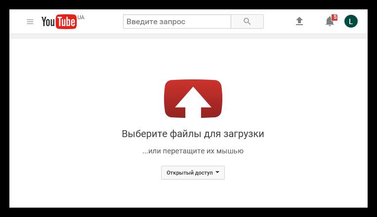 страница добавления видео на ютубе
