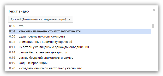 текст видео в ютубе