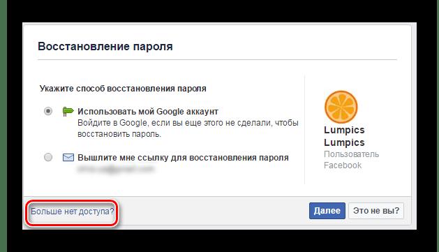 восстановление без почты facebook
