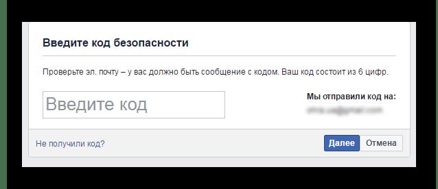 ввод кода для восстановления пароля в facebook