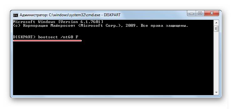 ввод команды bootsect nt60 F в командной строке