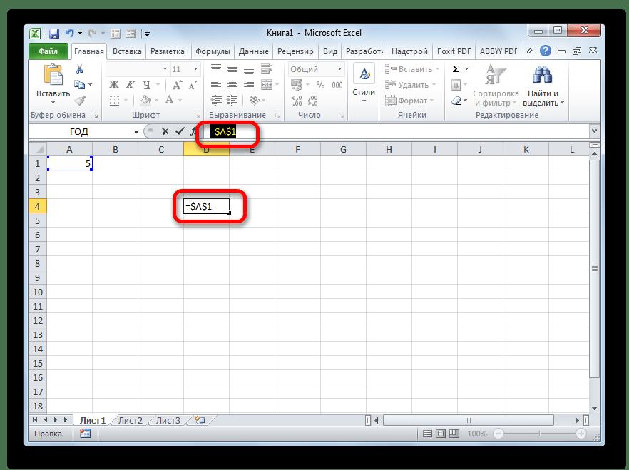 Абсолютная ссылка в Microsoft Excel