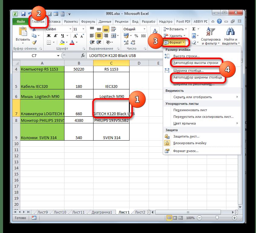 Автоподбор величины ячейки через контекстное меню в Microsoft Excel