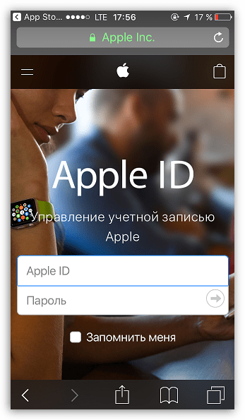 Авторизация в Apple ID на Iphone