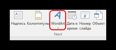 Добавление элемента WordArt в PowerPoint