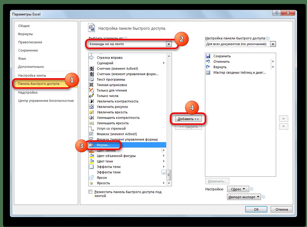 Добавление инструмента форма на панель быстрого доступа в Microsoft Excel