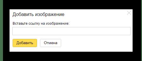 Добавление изображения в подпись на яндекс почте