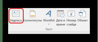 Добавление надписи в PowerPoint