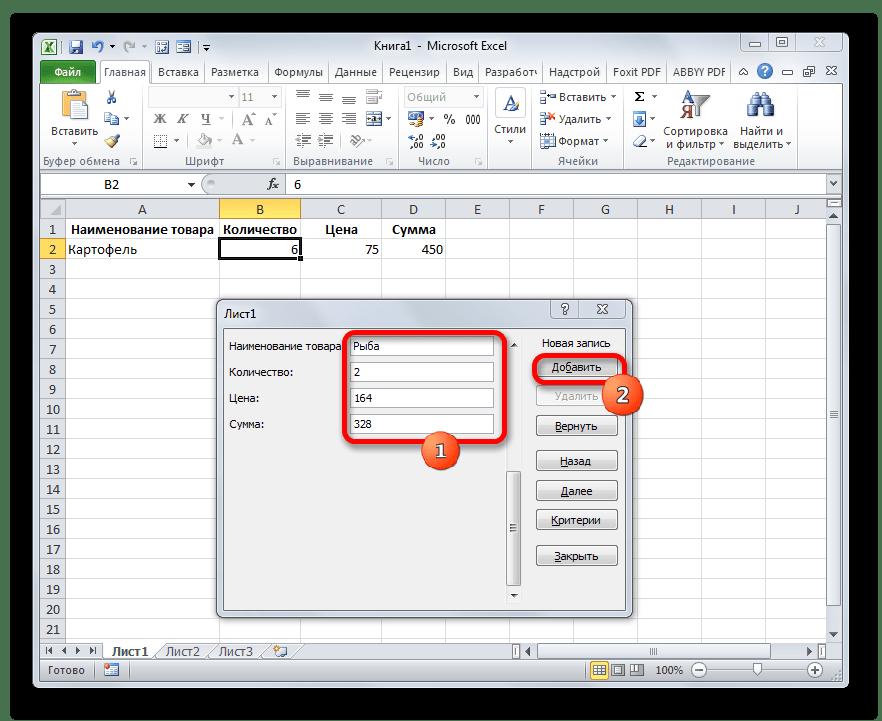 Добавление второй строки в таблицу через форму в Microsoft Excel