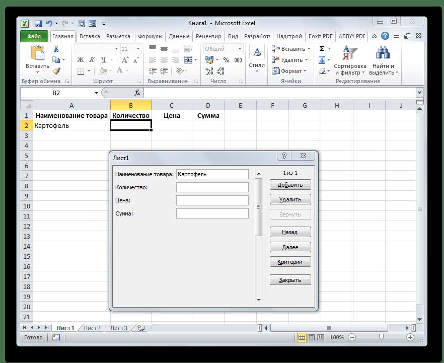 Форма открыта в Microsoft Excel