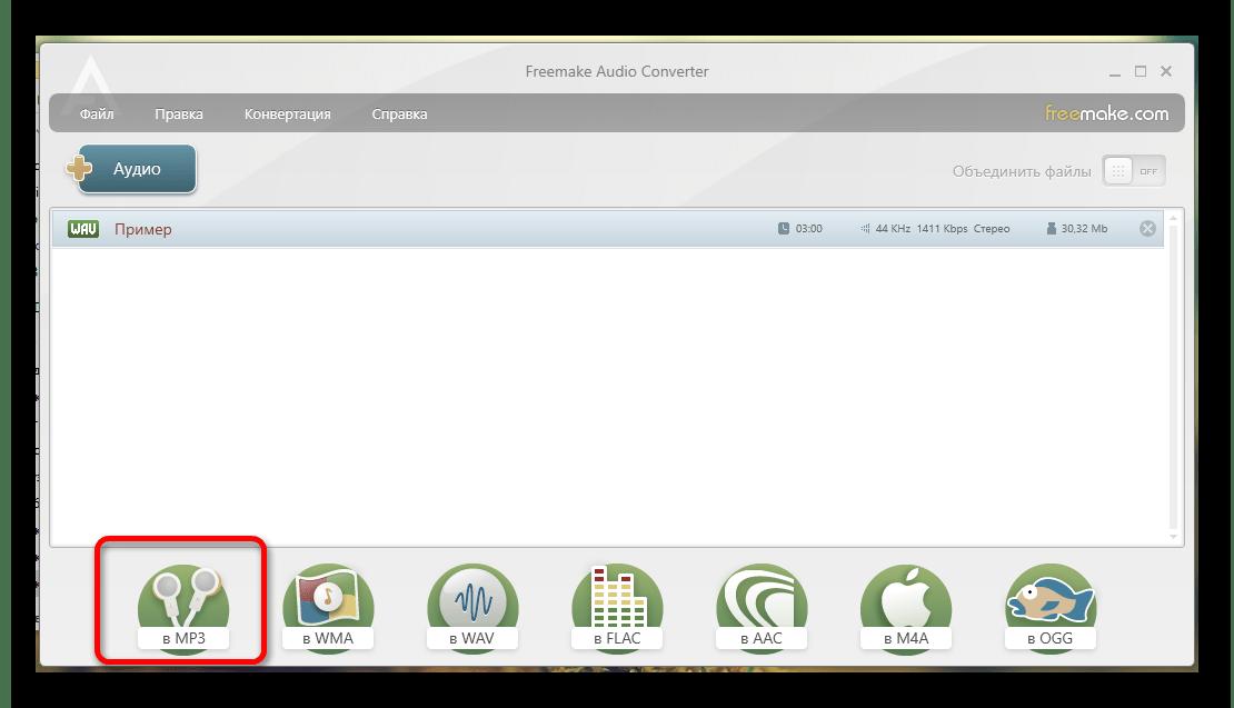 Freemake Audio Converter выбор выходного формата