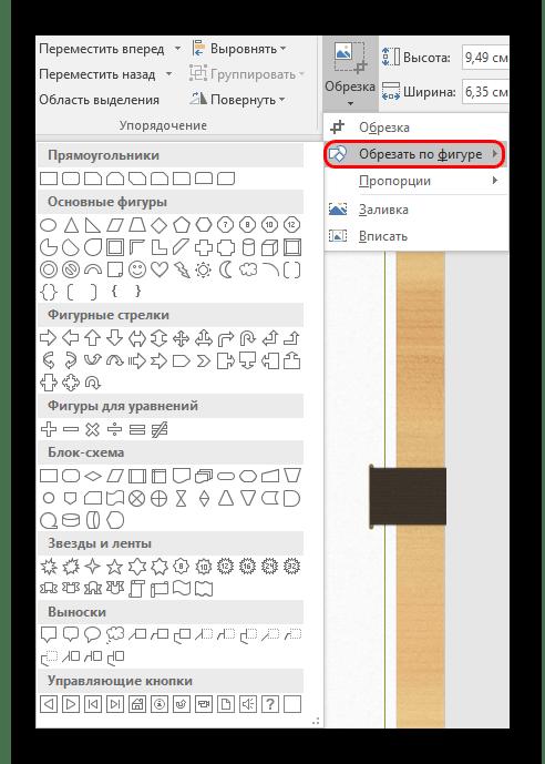 Функция Обрезать по фигуре в обрезке в PowerPoint