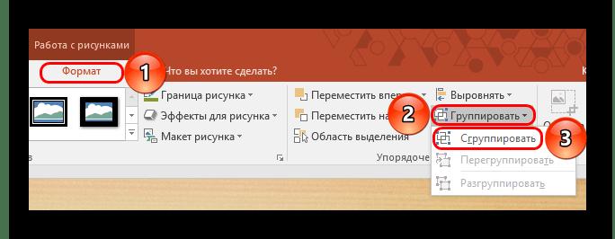 Группировка через панель инструментов в PowerPoint