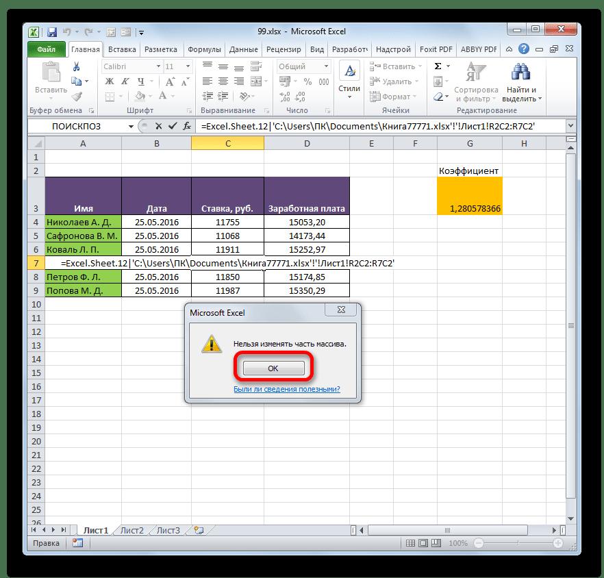 Информационное сообщение в Microsoft Excel