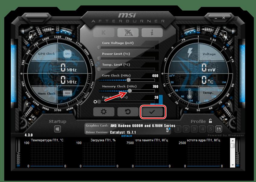 Изменение частоты памяти в MSI Afterburner