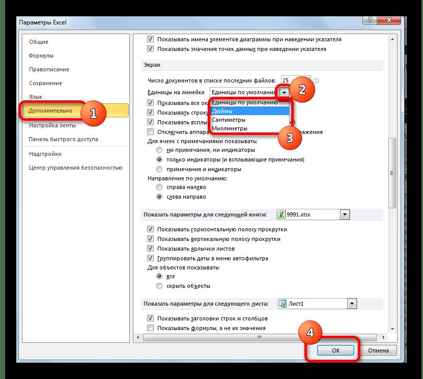 Изменение единицы измерения в окне параметров в Microsoft Excel