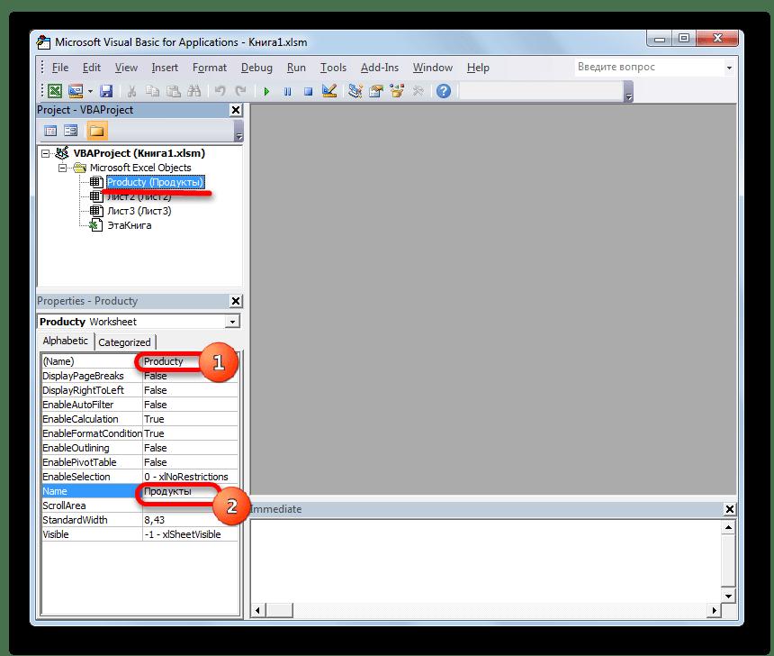 Изменение наименования листа в редакторе макросов в Microsoft Excel