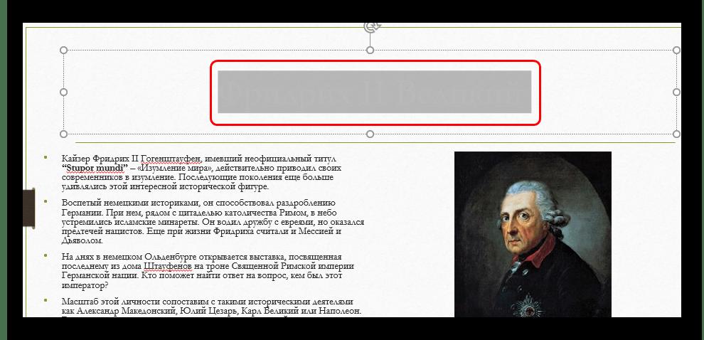 Изменение цвета текста для слияния с фоном в PowerPoint