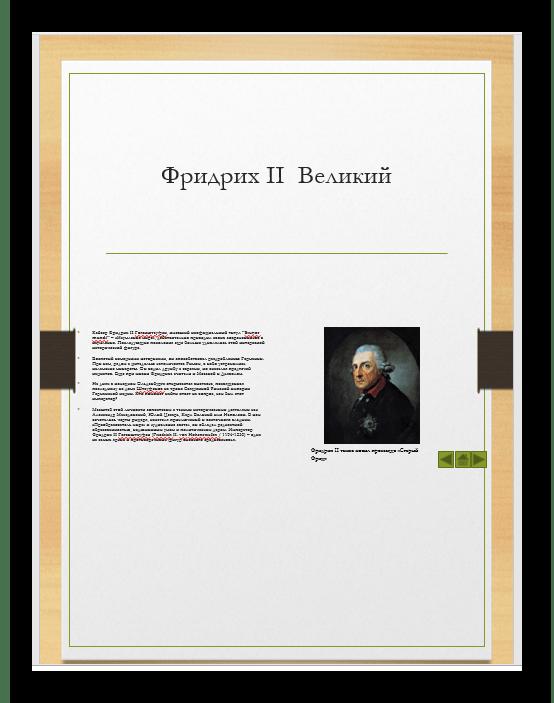 Измененный размер слайда в PowerPoint