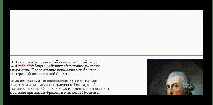 Измененный цвет текста для слияния с фоном в PowerPoint