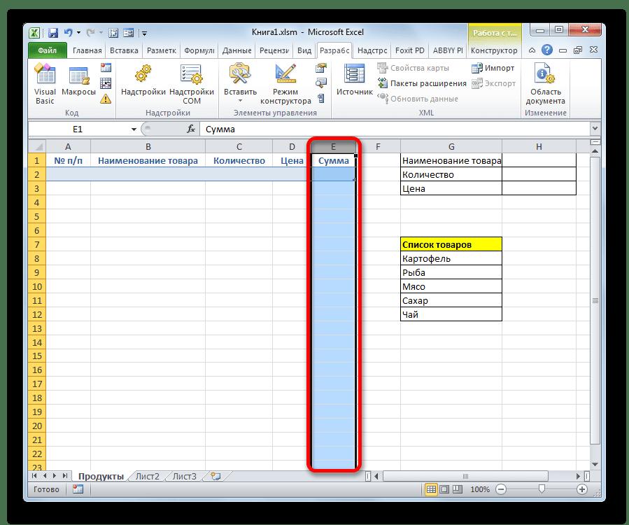 Колонка для вывода суммы в Microsoft Excel
