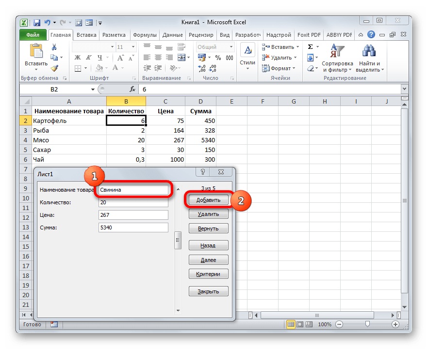 Корректировка данных в форме в Microsoft Excel