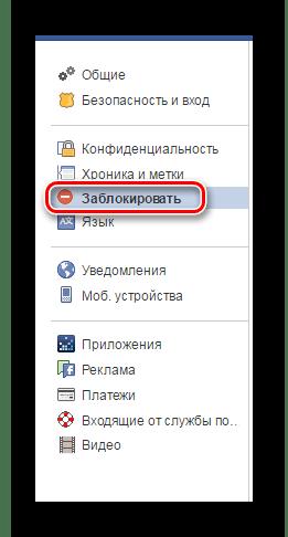 Меню Заблокировать Facebook