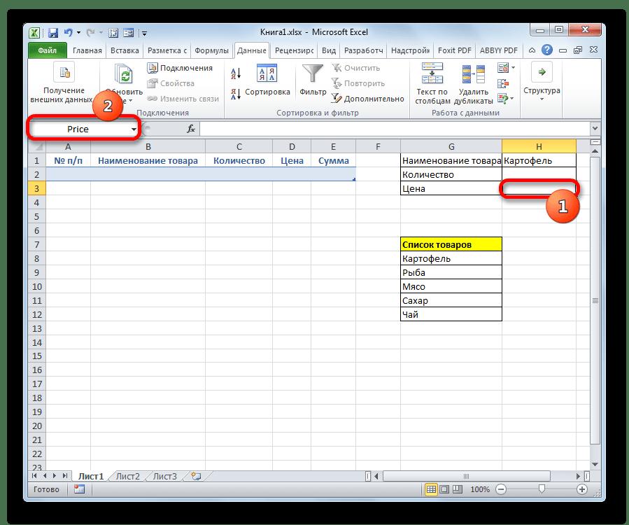 Наименование третьей ячейки в Microsoft Excel