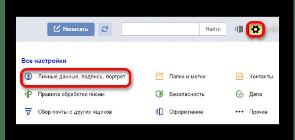 Настройка личных данных в яндекс почте