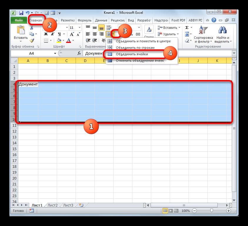Объединение строк через кнопку на ленте без помещения записей посередине в Microsoft Excel