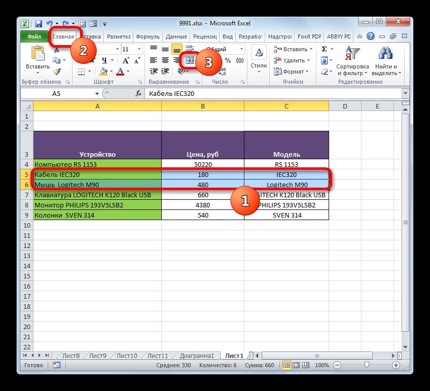 Объединение строк в границах таблицы через кнопку на ленте с помещением записей посередине в Microsoft Excel