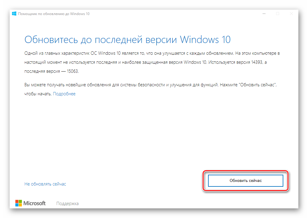 Обновление Windows 10 с помощью Windows 10 Upgrade
