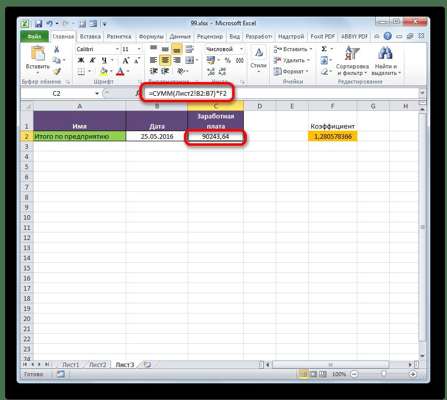 Общая зарплата по предприятию в Microsoft Excel