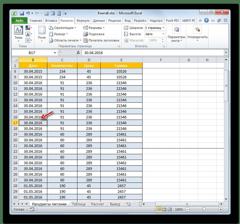 Одиночный разрыв страницы удален в Microsoft Excel